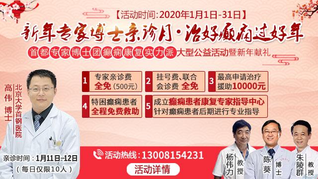 【高伟博士亲诊预约】专家博士团亲诊大型公益活动第8季,于1月11日-12日在贵阳颠康医院举行!