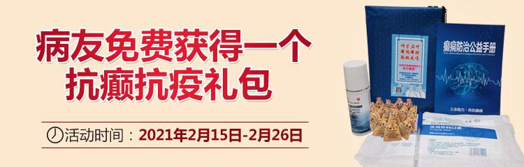 大年初四至元宵,北京贵阳癫痫专家齐聚颠康,7大福利援助,让您春节看诊无忧!
