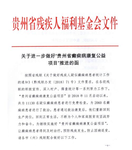 【安顺市民注意啦!】贵阳癫痫病医院联合北京天坛医院专家下基层免费癫痫病义诊开始啦!
