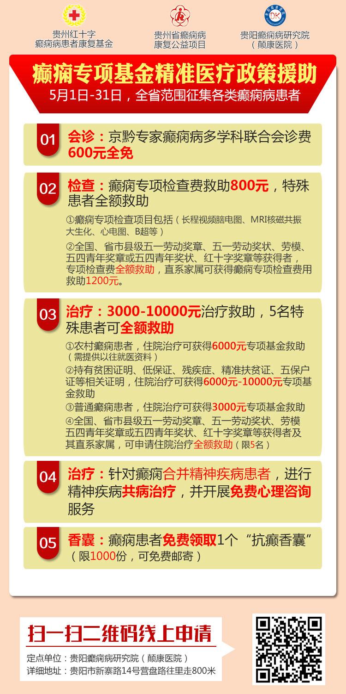 春夏交替癫痫高发,5月14日-16日,北京专家杨伟力教授亲临贵阳会诊,别错过大好治疗时机!