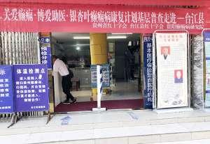 关爱癫痫·博爱助医·银杏叶癫痫病康复计划基层普查走进-台江县