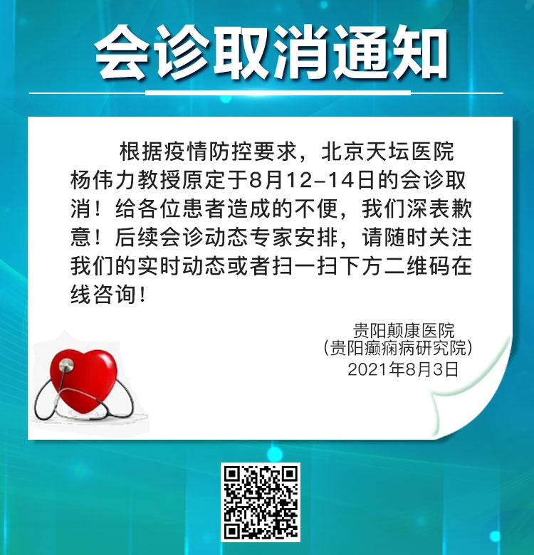 通知!因疫情防控,原定于8月12-14日的北京专家杨伟力教授会诊取消,谨致歉意!