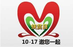 国家扶贫日·贵州省癫痫病康复基金专项救助,北京专家免费会诊名额等你来领!!